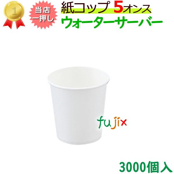 紙コップ5オンス白 業務用 (3000個(100個×30袋))