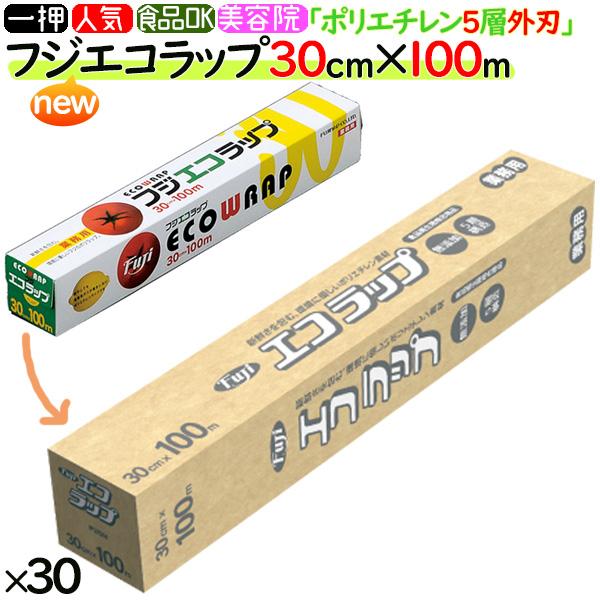 フジ エコラップ 30cm×100m 30本/1ケース 単層ポリエチレンラップ