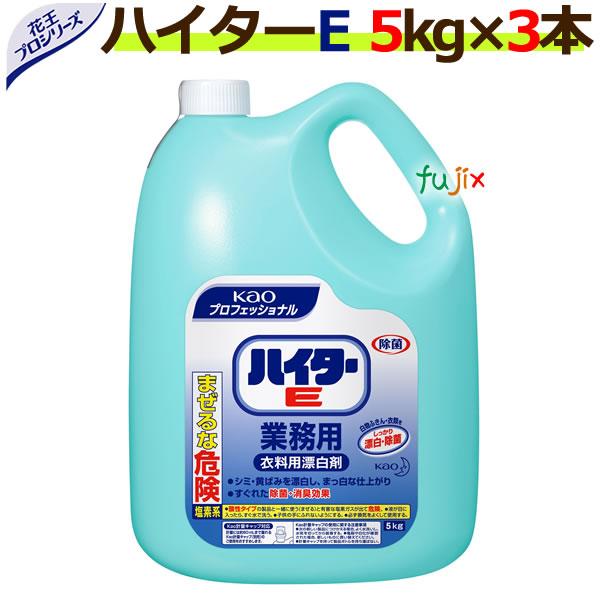 花王 ハイターE 5kg×3本/ケース 業務用 花王プロシリーズ 【漂白剤】
