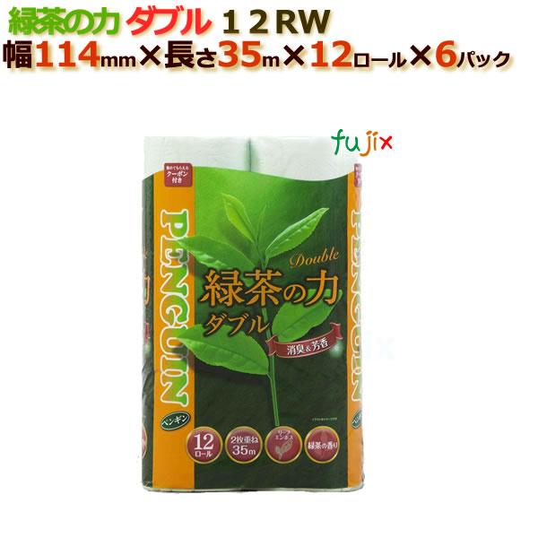 トイレットペーパー芯あり ダブル 緑茶の力 72ロール (12ロール× 6パック) /ケース 丸富製紙