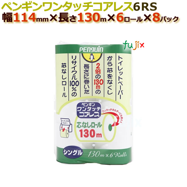 トイレットペーパー芯なし シングル ペンギンワンタッチコアレスエコ 6R(シングル)130m48ロール (6ロール× 8パック) /ケース 丸富製紙