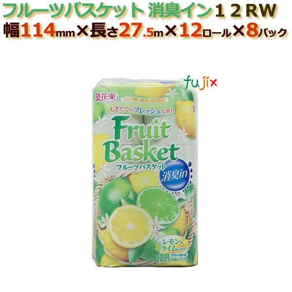 トイレットペーパー芯あり ダブル フルーツバスケット レモン&ライム 96ロール (12ロール× 8パック) /ケース 丸富製紙