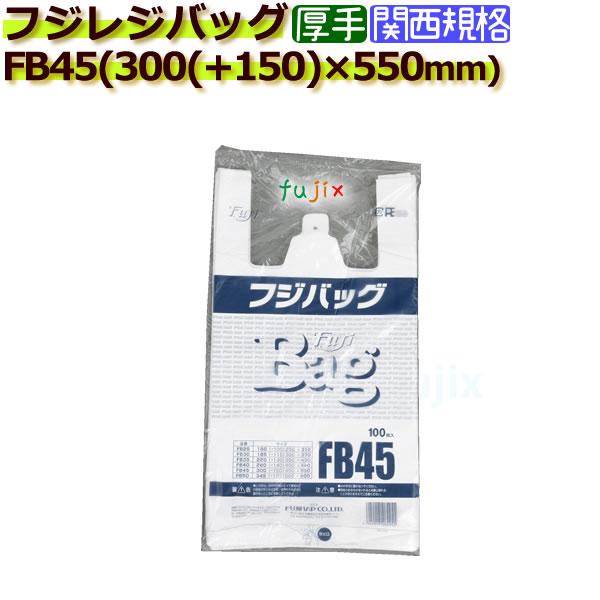 フジバック FB45 レジ袋(レジバッグ)45号 白無地 1000枚/ケース