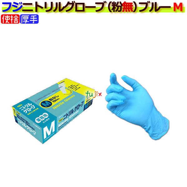 フジ ニトリルグローブ粉なしブルーM(1小箱(100枚))