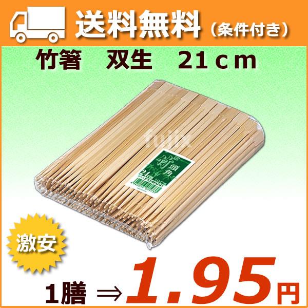 竹箸(双生)21cm 1ケース(3000膳(100膳×30袋))【業務用箸】【使い捨てお箸】