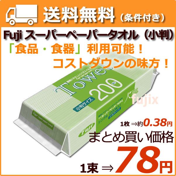フジナップ/スーパーペーパータオル(小判)