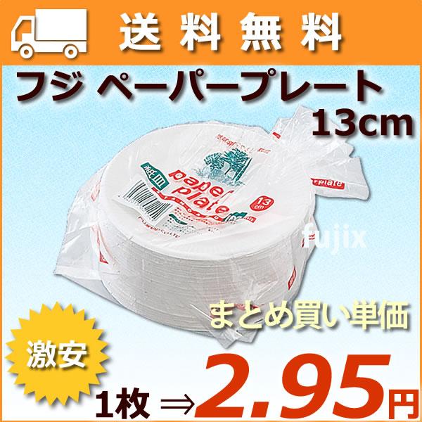 フジナップ/ペーパープレート 13cm/2400枚(100枚×24袋)/ケース【使い捨て皿】【業務用 紙皿】【紙皿 まとめ買い】