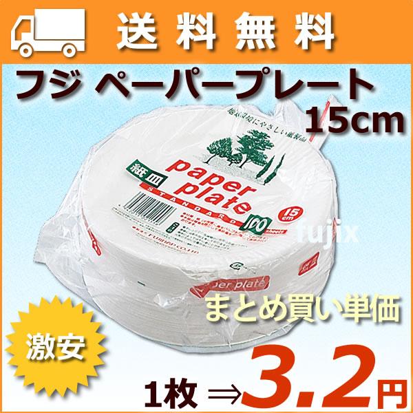 フジナップ/ペーパープレート 15cm/2400枚(100枚×24袋)/ケース【使い捨て皿】【業務用 紙皿】