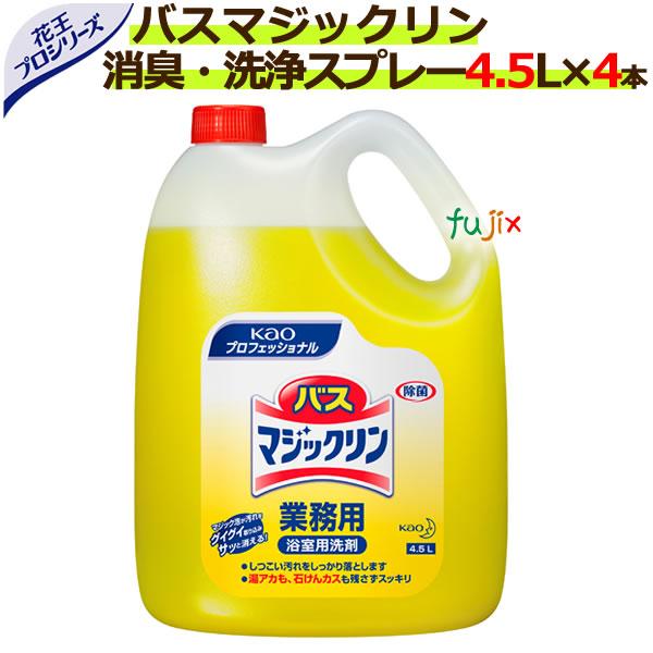 花王 バスマジックリン 4.5L×4本/ケース【浴室用洗剤・業務用洗剤】