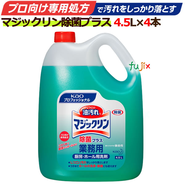 花王 マジックリン除菌プラス 4.5L ×4本/ケース 業務用 花王プロシリーズ