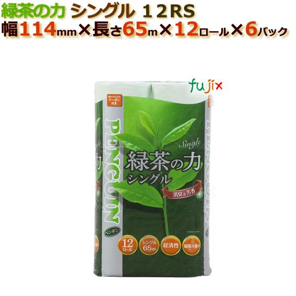 トイレットペーパー芯あり シングル 緑茶の力 12R(シングル)72ロール (12ロール× 6パック) /ケース 丸富製紙