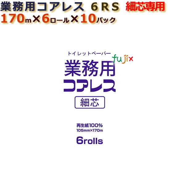 トイレットペーパー芯なし シングル 業務用コアレス6RS(105×170m)60ロール (6ロール× 10パック)/ケース 芯穴細芯 丸富製紙