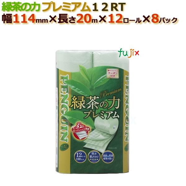 トイレットペーパー芯あり トリプル 緑茶の力プレミアム 96ロール (12ロール× 8パック) /ケース 丸富製紙