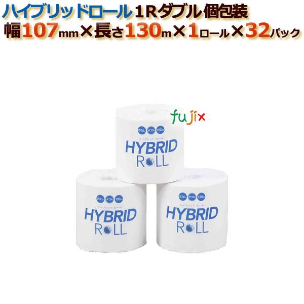 トイレットペーパー芯なし ダブル ハイブリッドロール1R ダブル 個包装32ロール (1ロール× 32パック) /ケース 丸富製紙