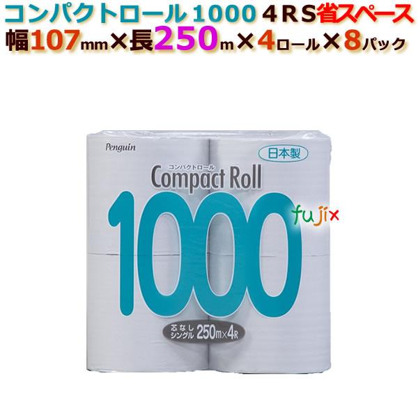 トイレットペーパー芯なし コンパクトロール1000 (107mm)32ロール (4ロール× 8パック) /ケース 丸富製紙