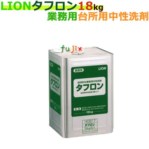 ライオン 業務用 タフロン 18kg(詰替用)/ケース
