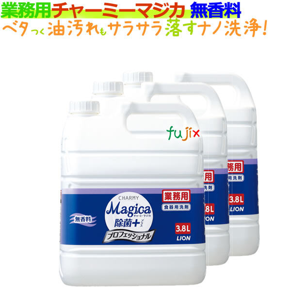 業務用チャーミーマジカ(CHARMY Magica)除菌+(プラス)プロフェッショナル 3.8L×3本/ケース 無香料 詰め替え