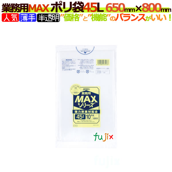ゴミ袋 45L 半透明 S-43[45リットル][650mm×800mm]