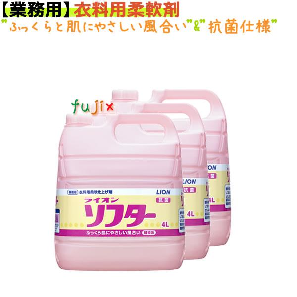 ライオン ソフター 4L 業務用(詰替用)×3本/ケース