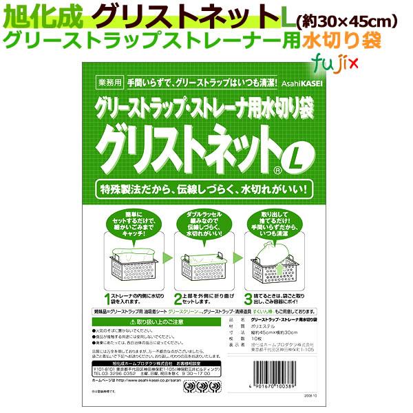 グリストラップ ストレーナ用水切り袋 グリストネット Lサイズ 【旭化成】