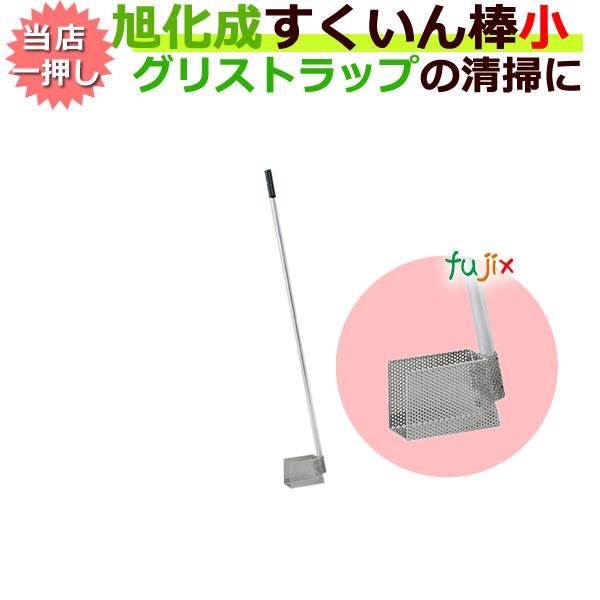 旭化成 すくいん棒 小 グリーストラップ・清掃道具 【送料無料】