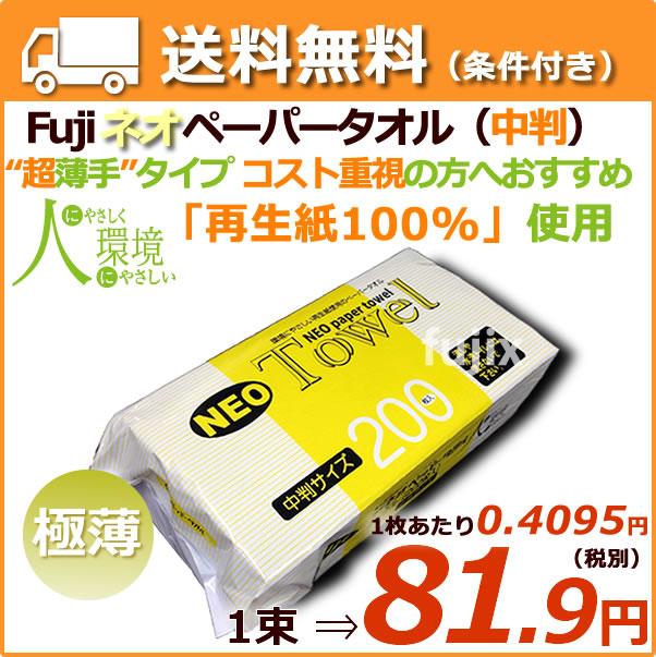 フジナップ/ネオペーパータオル(中判)40袋/ケース