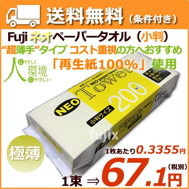 フジナップ/ネオペーパータオル(小判)50袋/ケース