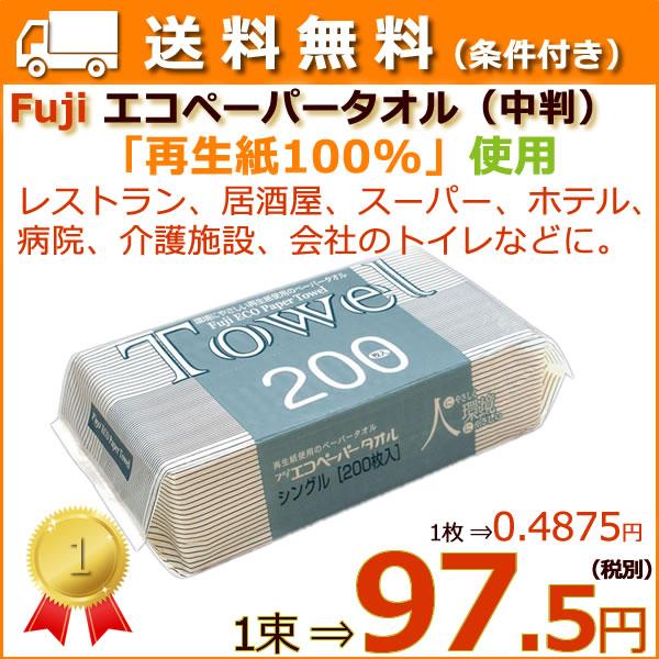 フジナップ/エコペーパータオル(中判)