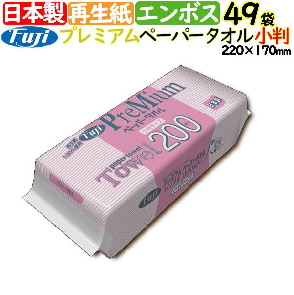 フジナップ/プレミアムペーパータオル(小判)42袋/ケース【国産】【日本製】