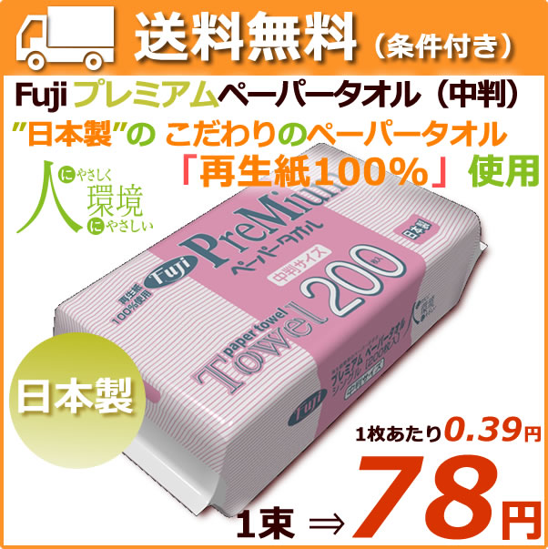 フジナップ/プレミアムペーパータオル(中判)30袋/ケース