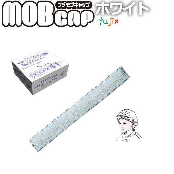 フジ モブキャップ ホワイト/ケース(100枚×20袋)【 クリーンキャップ】【不織布ディスポキャップ】