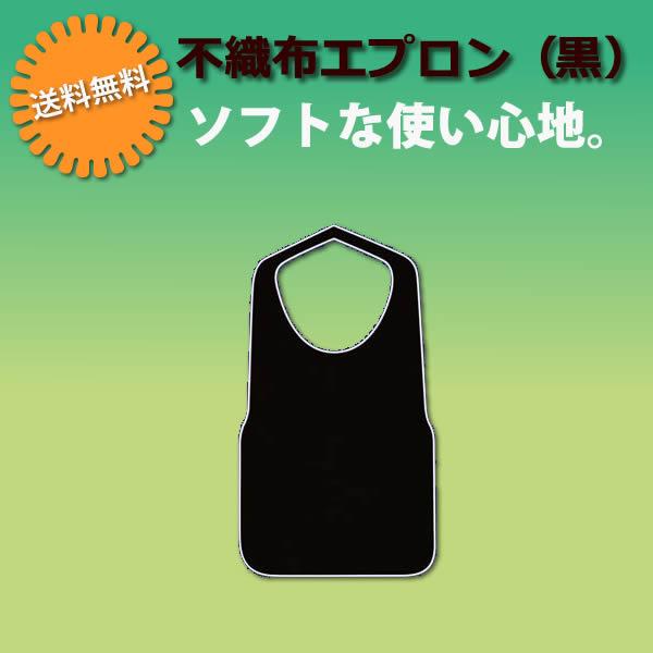 業務用 不織布エプロン(黒)6つ折 F型中 1000枚(25枚×40袋)