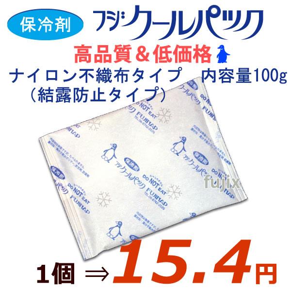 業務用/保冷剤/フジクールパック(結露防止タイプ)100g 160個入り