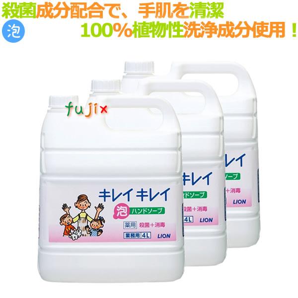 キレイキレイ 薬用 泡ハンドソープ(詰替用)4L×3本/ケース ライオン