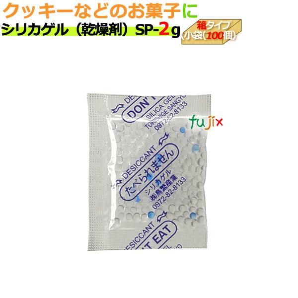 乾燥剤 食品用(シリカゲル)業務用/SP-2g 小袋(100) 5000個/ケース【送料無料】