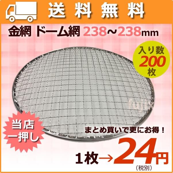 金網(焼き網)ドーム網 24.5cm 200枚入り【送料無料】